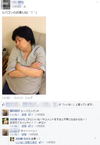 フェイスブック 居眠り